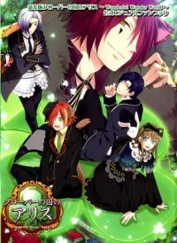 Shinsouban Clover no Kuni no Alice Visual Fanbook