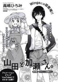 Yamada to Kase-san
