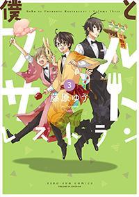 Boku to Furusato Restaurant manga