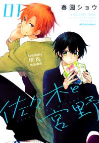 Sasaki to Miyano manga