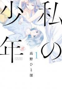 Watashi no Shounen (Takano Hitomi)