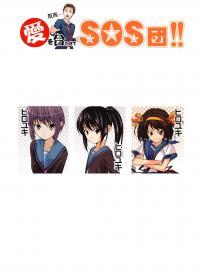 Suzumiya Haruhi - Ai wo awasete, SOS Dan!! - (Doujinshi)