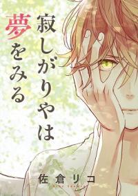 Sabishigariya wa Yume o Miru manga