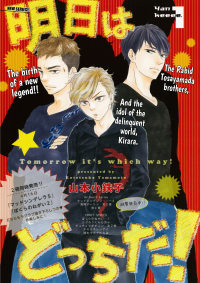 Ashita wa Docchi Da! manga