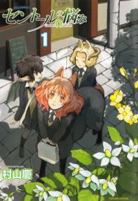 Centaur's Worries (Murayama Kei)
