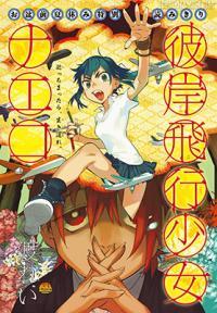Higan Hikou Shoujo Naeko manga