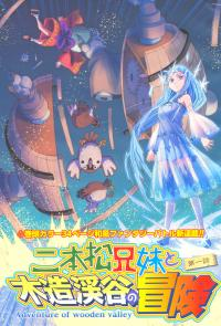 The Nihonmatsu Siblings and the Adventure of Wooden Valley