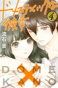 Domestic na Kanojo manga