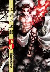 Ouja no Yuugi manga