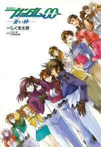 Kidou Senshi Gundam 00 - Bonds
