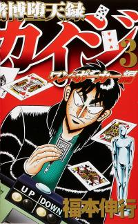 Tobaku Datenroku Kaiji: One Poker Hen