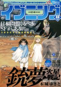 Gunnm Mars Chronicles