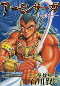 Amon Saga (ISHIKAWA Ken)