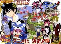 Gakumon! School of Monsters