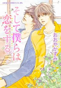 Soshite Bokura wa Koi o Suru manga