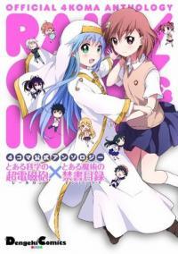 Toaru Majutsu no Index X Toaru Kagaku no Railgun 4Koma Anthology