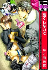 Hidoku Shinaide manga