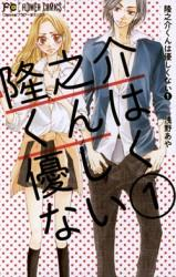 Ryuunosuke-kun wa Yasashikunai manga