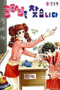 I'm Looking For The Princess Manhwa