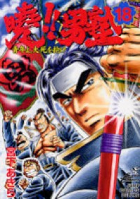 Akatsuki!! Otokojuku - Seishun Yo, Taishi No Dake