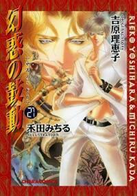 Genwaku No Kodou manga