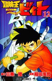 Beet The Vandel Buster manga