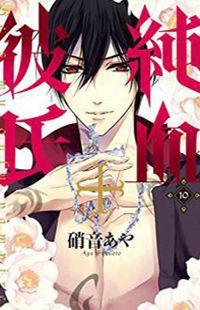 Pureblood Boyfriend manga