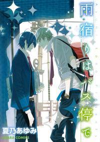 Amayadori Wa Basutei De manga