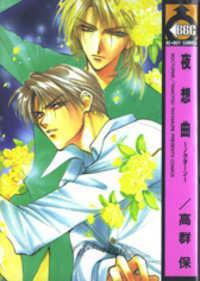 Yasoukyoku manga