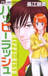 HAPPY RUSH Manga manga