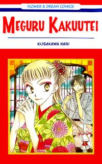Meguru Kakuutei