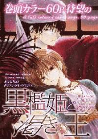 Kuroorihime To Kawaki No Ou manga