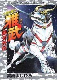 Kacchu no Senshi Gamu! manga