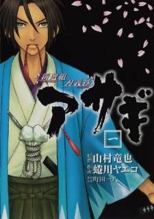 Shinsengumi Jingishou Asagi manga