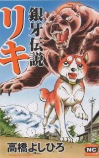 JoJos Bizarre Adventure - Steel Ball Run manga - Mangago