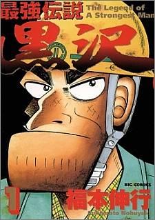 Strongest Man Kurosawa
