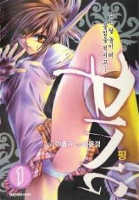 Ping manga