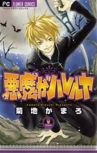 Akuma ga Hallelujah manga