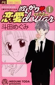 Hoshigari Love Dollar