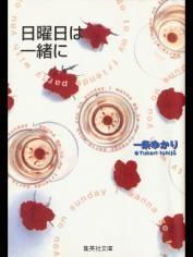 Nichiyoubi wa Issho ni manga