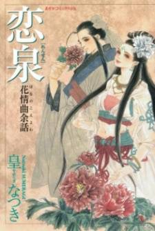 Rensen manga