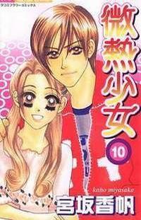 Binetsu Shoujo manga