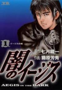 Yami no Aegis manga