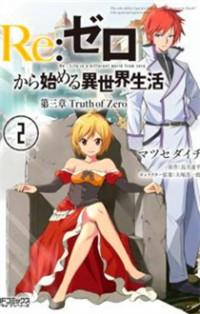 Re:zero Kara Hajimeru Isekai Seikatsu - Daisanshou - Truth Of Zero manga