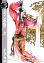 Utsushimi no Hana