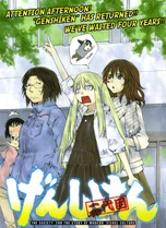 Genshiken Nidaime - The Society for the Study ...
