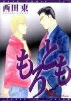 Morotomo manga