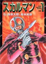 Skull Man (SHIMAMOTO Kazuhiko)