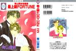 Saijoukyuu Fortune