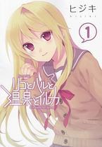 Riko to Haru to Onsen to Iruka manga